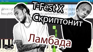T-Fest Х Скриптонит - Ламбада (на пианино Synthesia cover) Ноты и MIDI