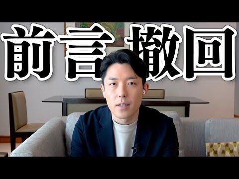 【前言撤回】中田敦彦より重大発表【2021年4月中旬から】