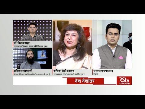 Desh Deshantar: हेल्थ इमरजेंसी   Pollution related Health Emergency thumbnail