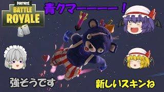 【Fortnite】戦場に青いクマ爆誕!さらにプレイグラウンドも追加!【ゆっくり実況】ACT13 thumbnail