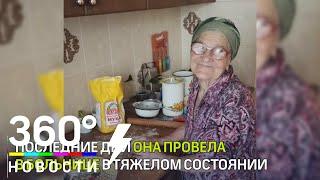 Ушла из жизни баба Лена, 91-летняя тревел-блогер