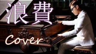 浪費 Unrequited (林宥嘉Yoga Lin)鋼琴 Jason Piano Cover