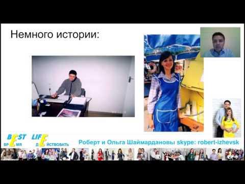 Идея бизнеса  Приглашение в проект  Роберт Шаймарданов  15 04 2016