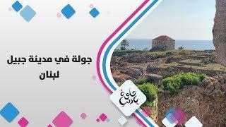 جولة في مدينة جبيل لبنان