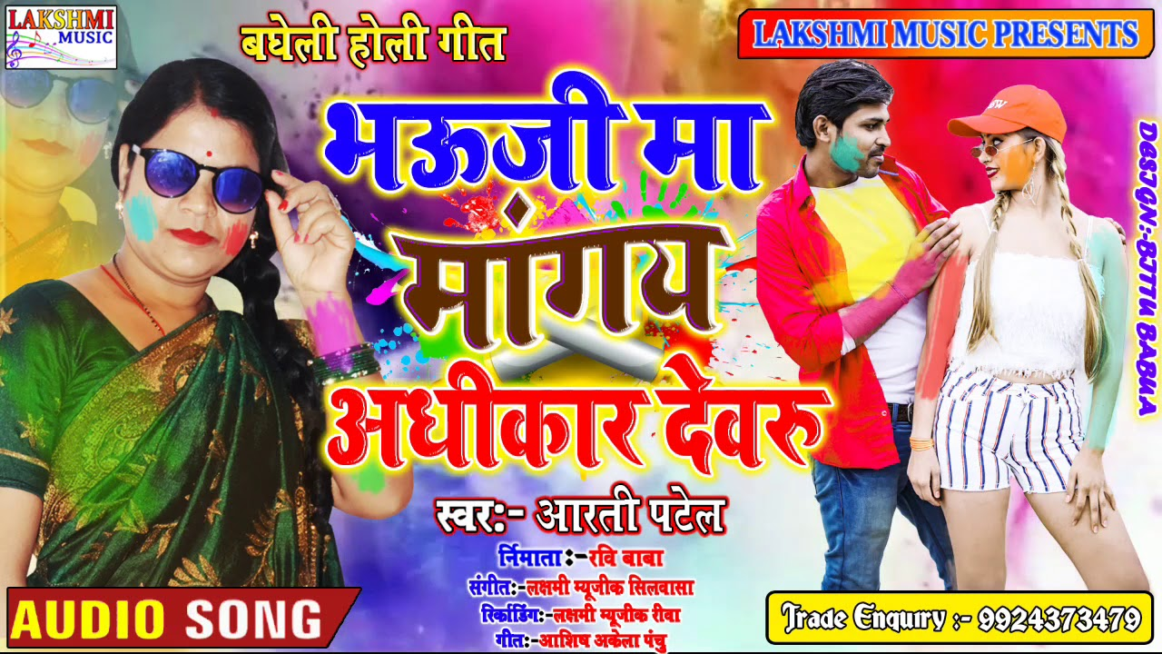 Download Bhauji Ma Mangay Adhikar Dewaru || Bagheli Hit Holi Song 2021 || #Aarti Patel