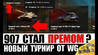 Об. 907 В ПРОДАЖЕ?! И НОВЫЙ ТУРНИР ОТ WG в World of Tanks