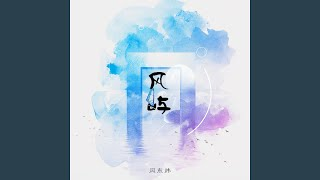 Provided to YouTube by Believe SAS 妖精& 伯爵· 闫东炜风屿℗ HiFive Released on: 2019-06-20 Composer: 闫东炜Auto-generated by YouTube.