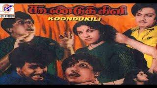 கூண்டுக்கிளி ||Koondukili ||M G R ,Sivaji,நடித்த தமிழ் சினிமாவில் ஒரே திரைப்படம்