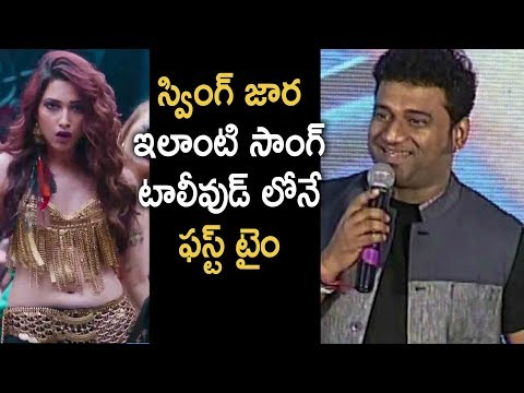 Devi Sri Prasad About Swing Zara Song | Jr NTR,Tamannaah | Latest Telugu 2017 Movies