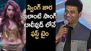 Devi Sri Prasad About Swing Zara Song | Jr NTR,Tamannaah | Latest Telugu 2017 Movies