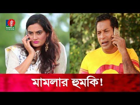 প্রেমের জন্য জেল খাটবেন মোশাররফ করিম! | Mosharraf Karim | Bibaho Hobe | Bangla Natok | Banglavision
