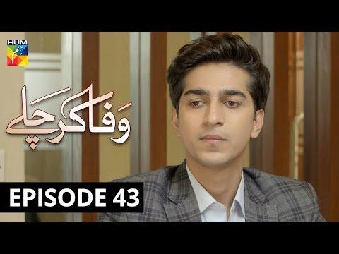 Wafa Kar Chalay Episode 43 HUM TV Drama 21 February 2020