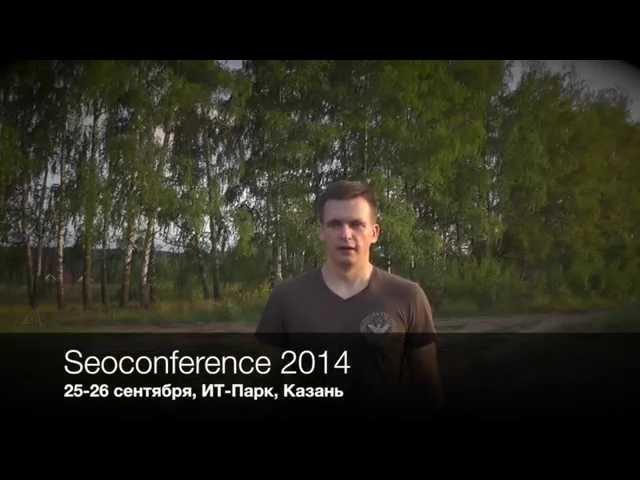 Seoconference 2014 - 25-26 сентября в Казани