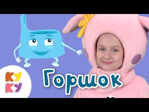 Мультфильм про горшок для детей