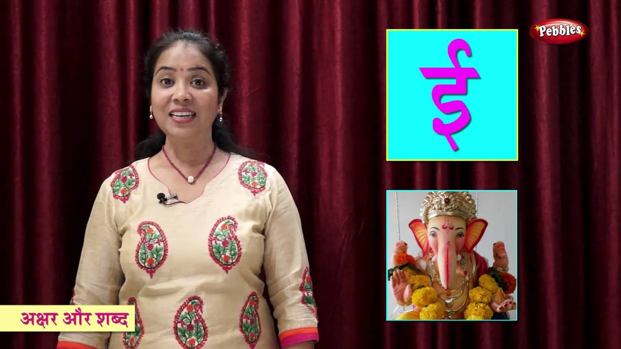 Hindi Alphabets & Words | हिन्दी अक्षर और शब्द | Hindi Varnamala | Learn  The Hindi Alphabets