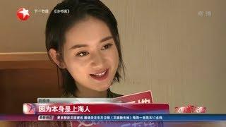 参演过《步步惊心》《仙剑3》等众多剧集的她  竟然心虚害怕参加艺考!【看看星闻】【东方卫视官方HD】