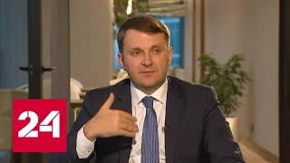 Орешкин: инфляция по итогам года будет ниже 4 процентов - Россия 24