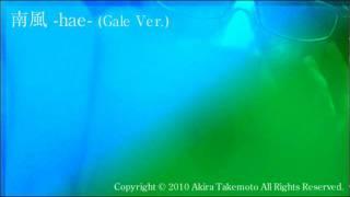Akira Takemoto_南風 -hae- (Gale Ver.)