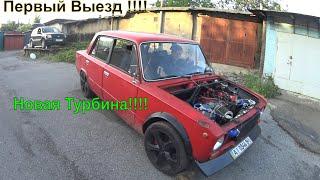"""ВАЗ 2101 Турбо 16V """"Малинка"""" 8-серия, наконец-то Первый Выезд после ремонта турбины"""
