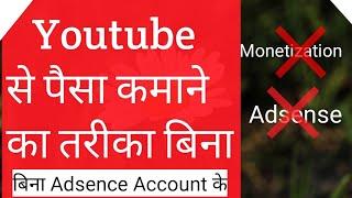 how to make money on youtube | यूट्यूब से पैसा कैसे कमाये
