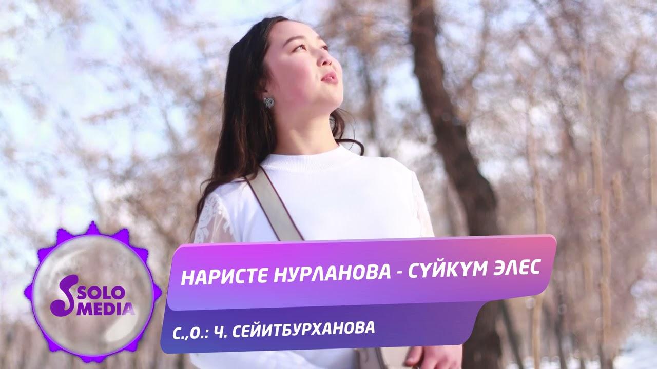 Наристе Нурланова - Суйкум элес / Жаныртылган ыр 2021