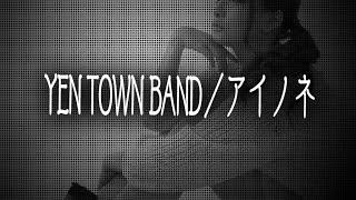 YEN TOWN BAND/10月9日初オンエア/「アイノネ」/19年ぶりの新曲 ht...