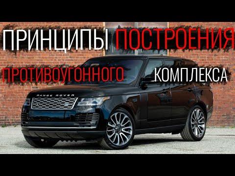 Принципы построения противоугонного комплекса на примере Range Rover
