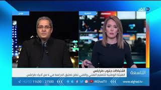 خبير:  عاملان وراء استمرار الاضطراب الأمني في طرابلس