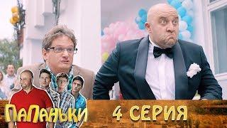 Папаньки 4 серия 1 сезон. Лучший сериал смотреть онлайн - комедия 2018