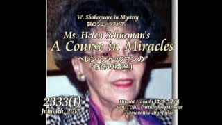 2567【04】H Schucmans Course of Miracle and Shakespeareヘレン・シャックマンとシェークスピアの不思議な関係byはやし浩司