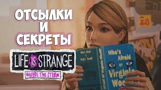 Отсылки и  секреты Life is strange before the storm