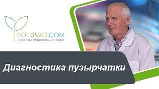 Диагностика пузырчатки. Как отличить пузырчатку от дерматита, экземы, нейродермита, ветрянки?