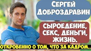 Сергей Ермаков (Доброздравин)  Откровенно про секс, заработок в интернете и сыроедение😜🍅