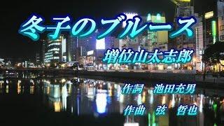 増位山太志郎 - 冬子のブルース