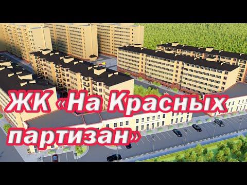 новостройка на улице красных зорь москва