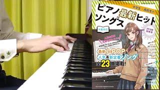 """ヨルシカ """"ただ君に晴れ"""" (ピアノ中級)Cloudless - Yorushika ピアノ練習ワンポイントメモ付き"""