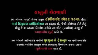 Surj Patel Gujrati Song