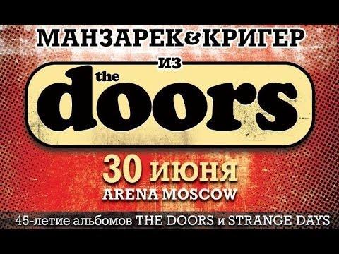 The DOORS MANZAREK & KRIEGER в Клубе Arena Moscow 30.06.2012