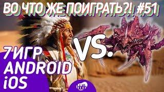 Индейцы Против Зергов | ВЧЖП51