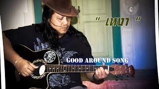 เหงา - GOOD AROUND SONG [Official Lyrics Audio]