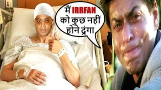 Shahrukh Khan BREAKS DOWN On Irrfan Khan's BAD Health Condition | SRK Reportedly Helping Irrfan Khan