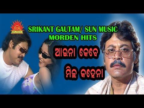 Aaina Kebe Michha Kahena  Amara Prema  Babul Supriyo  Srikant Gautam  Sun Music Odia