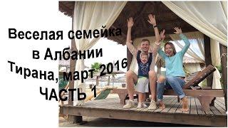 Веселая семейка в Албании: интервью, Тирана, март 2016. ЧАСТЬ 1(13 марта 2016 года исполнился 1 год с момента переезда
