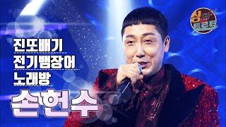 ⭐유쾌한 가수 '손헌수'ㅣ싱 더 트로트ㅣMBC충북 21…