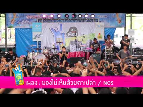 "GMM MUSIC PARADE SCHOOL TOUR ปี2 โรงเรียนชลบุรี ""สุขบท"""