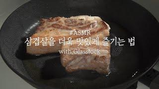 [ #글라스락 ] #ASMR 삼겹살을 더욱 맛있게 즐기…