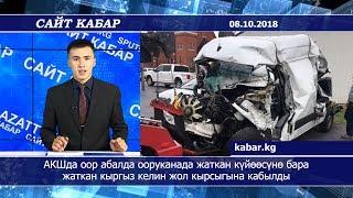 #Сайткабар 08.10.2018 | АКШда ооруканада жаткан күйөөсүнө бара жаткан кыргыз келин кырсыка кабылды