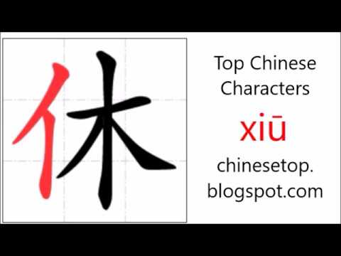 Chinese character 休 (xiū, stop) with stroke order and