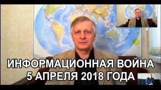 Информационная война 5 апреля с В. Пякиным (улучшенный звук)