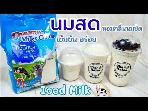 นมสดเย็น (สูตรนมผง) หอม มัน อร่อยมาก Iced Milk